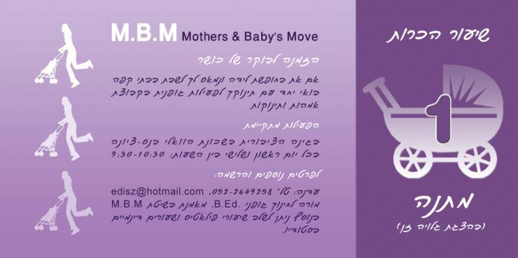 M.B.M -Mothers & Babys Move